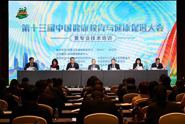 第十三届中国健康教育与健康促进大会暨专业技术培训在京举行