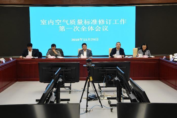 国家卫生健康委联合多部门启动实施《室内空气质量标准》修订工作会议现场