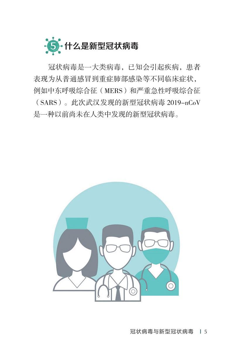 防疫权威读物来了!《新型冠状病毒感染的肺炎公众防护指南》发布
