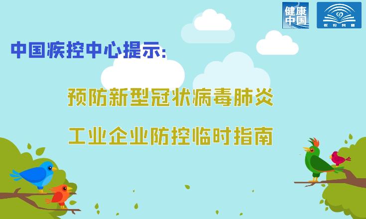 新型 肺炎 中国