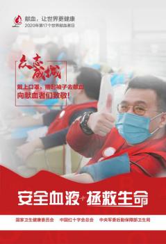 2020年世界献血者日宣传海报正式发布-今日献血